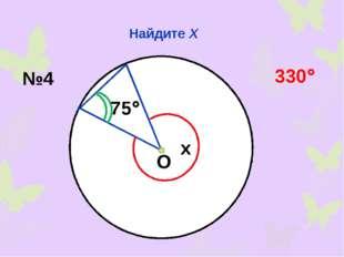 Найдите Х О 75 x №4 330