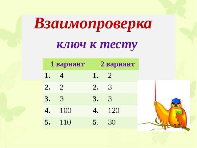 Взаимопроверка ключ к тесту 1 вариант 2 вариант 1.4 1.2 2.2 2.3 3.3 3.3 4.10...