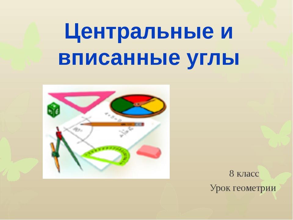 Центральные и вписанные углы 8 класс Урок геометрии