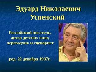 Эдуард Николаевич Успенский Российский писатель, автор детских книг, переводч
