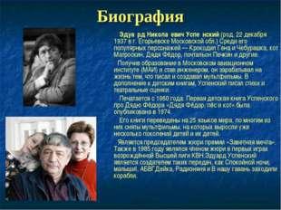 Биография Эдуа́рд Никола́евич Успе́нский (род. 22 декабря 1937 в г. Егорьевск