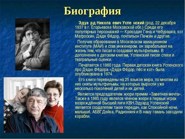 Биография Эдуа́рд Никола́евич Успе́нский (род. 22 декабря 1937 в г. Егорьевск...