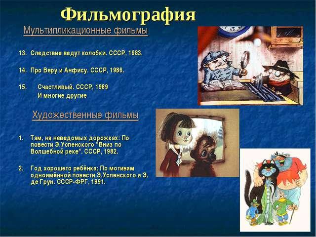 Фильмография Мультипликационные фильмы 13.Следствие ведут колобки. СССР, 198...