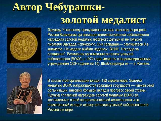 Автор Чебурашки- золотой медалист Эдуарду Успенскому присуждена награда за вк...