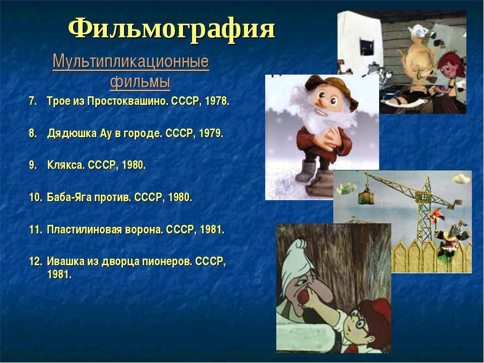 Фильмография Мультипликационные фильмы 7.Трое из Простоквашино. СССР, 1978....