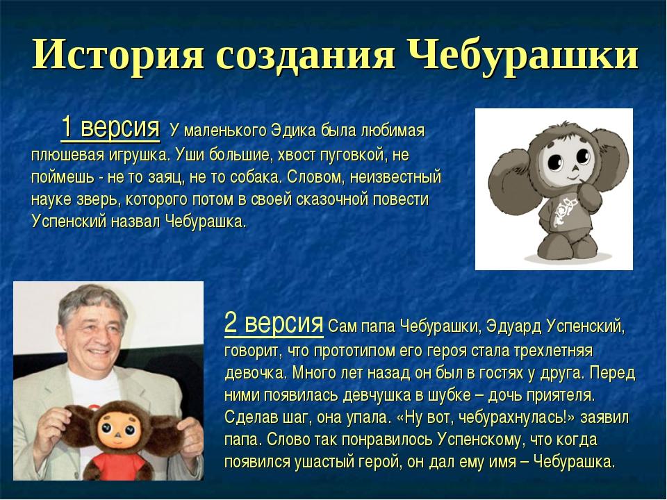 История создания Чебурашки 1 версия У маленького Эдика была любимая плюшевая...