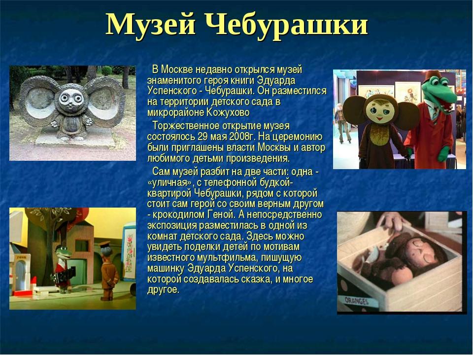 Музей Чебурашки В Москве недавно открылся музей знаменитого героя книги Эдуар...