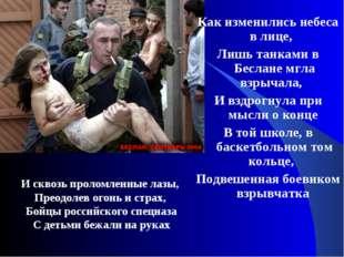 И сквозь проломленные лазы, Преодолев огонь и страх, Бойцы российского спец