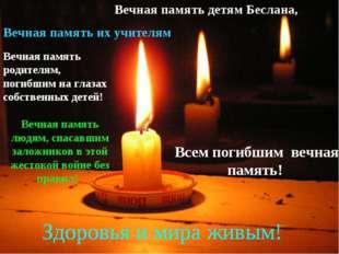 Вечная память детям Беслана, Вечная память их учителям Вечная память родителя