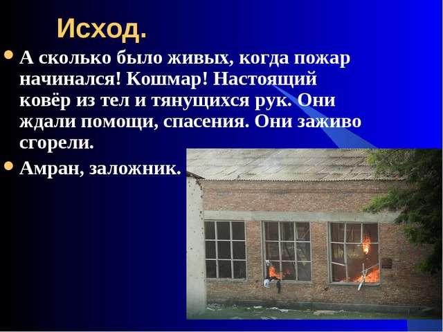 Исход. А сколько было живых, когда пожар начинался! Кошмар! Настоящий ковёр и...