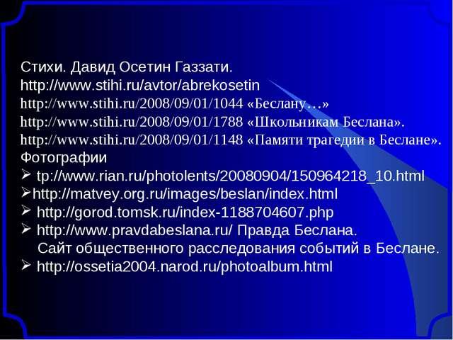 Стихи. Давид Осетин Газзати. http://www.stihi.ru/avtor/abrekosetin http://www...