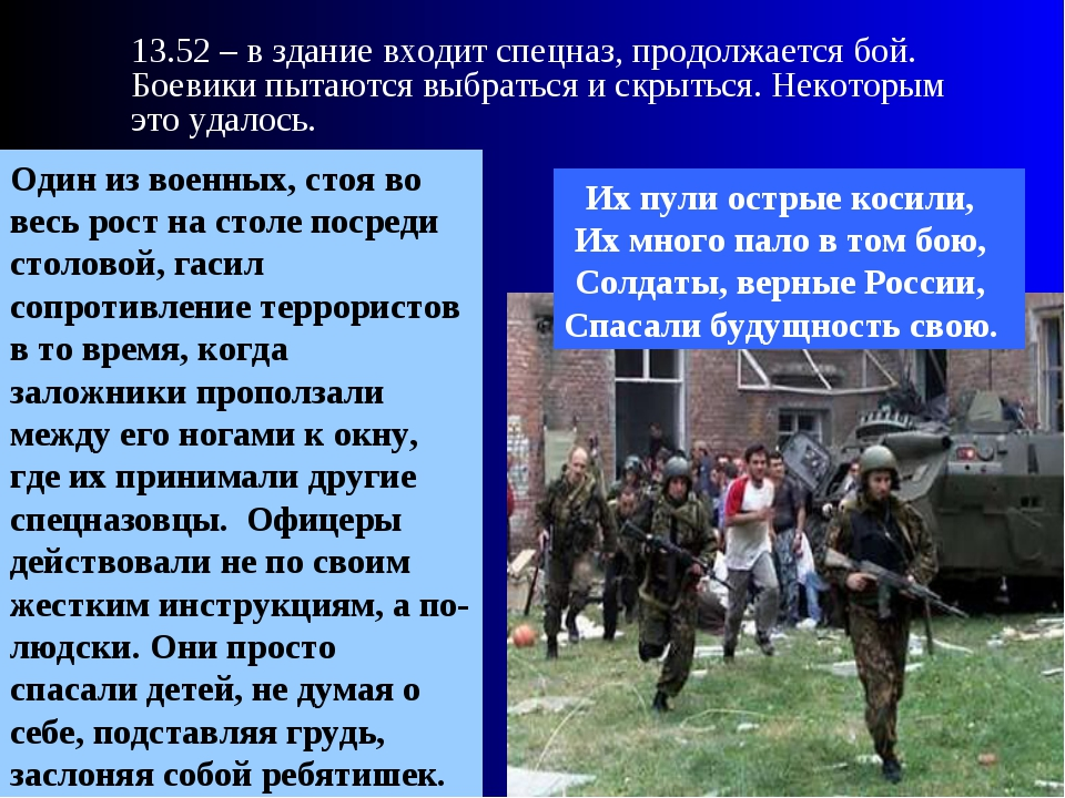 13.52 – в здание входит спецназ, продолжается бой. Боевики пытаются выбратьс...