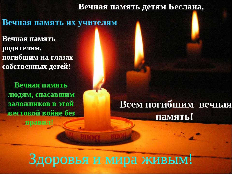 Вечная память детям Беслана, Вечная память их учителям Вечная память родителя...