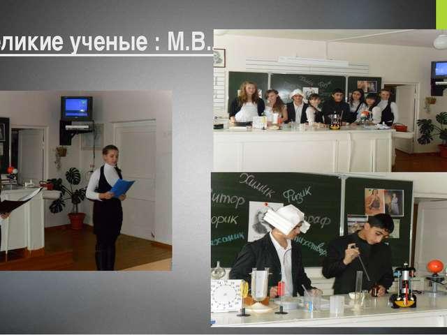 «Великие ученые : М.В.Ломоносов.»