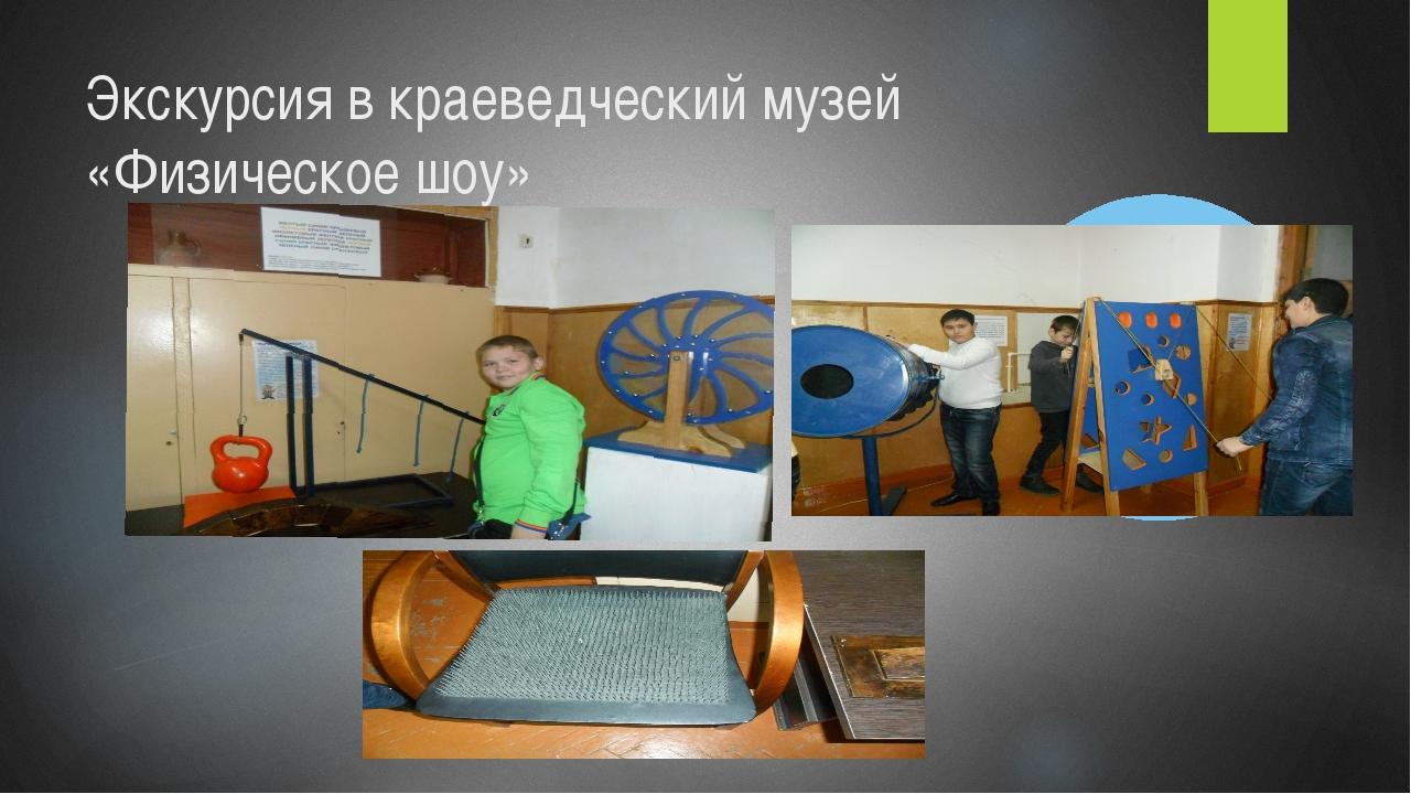 Экскурсия в краеведческий музей «Физическое шоу»