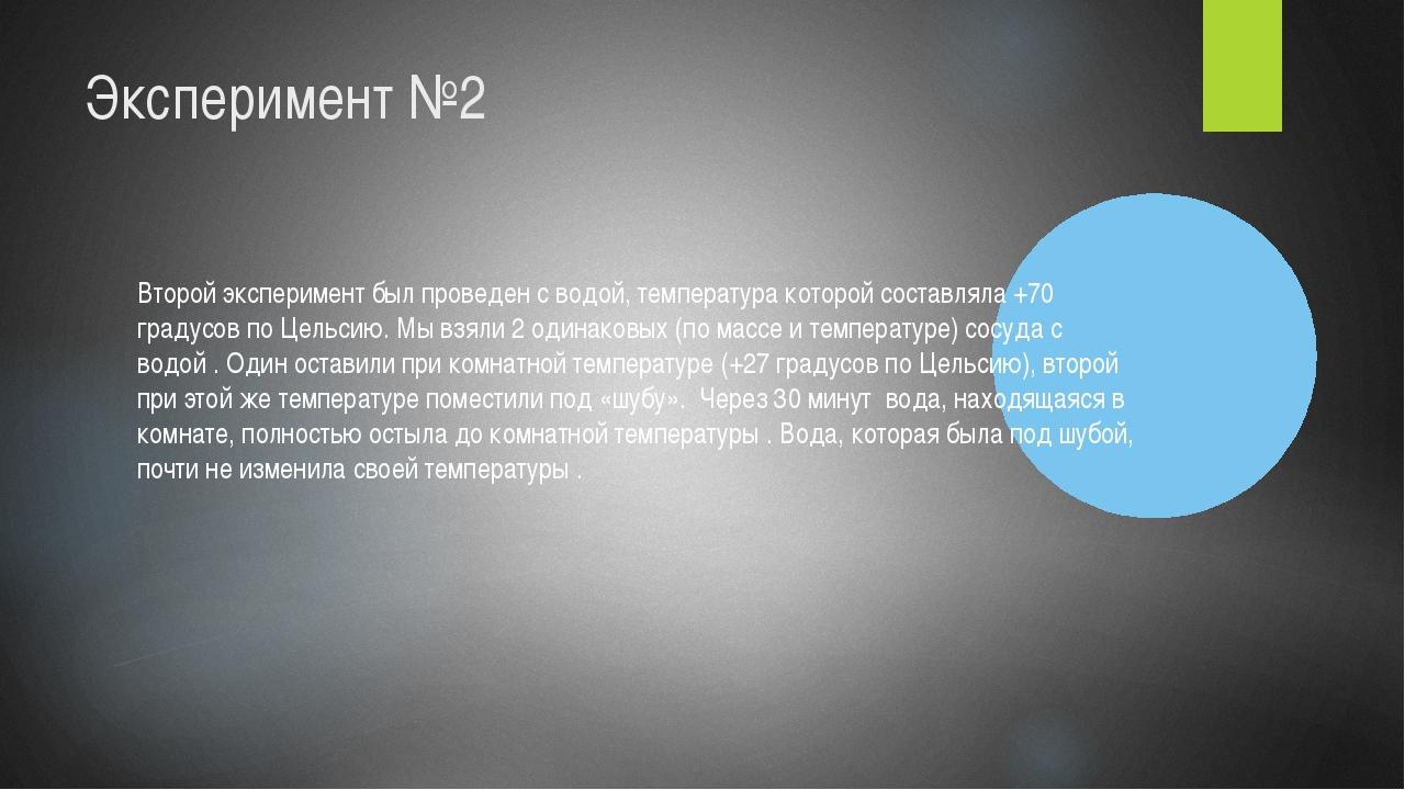 Эксперимент №2 Второй эксперимент был проведен с водой, температура которой с...