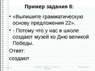 Пример задания 8: «Выпишите грамматическую основу предложения 22». - Потому ч