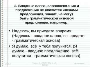 2. Вводные слова, словосочетания и предложения не являются членами предложени