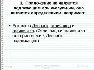 3.Приложение не является подлежащим или сказуемым, оно является определение