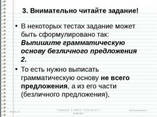 3. Внимательно читайте задание! В некоторых тестах задание может быть сформул