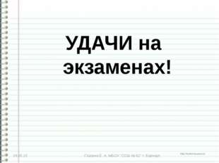 "УДАЧИ на экзаменах! * Глазина Е. А. МБОУ ""СОШ № 62"" г. Барнаул Глазина Е. А."