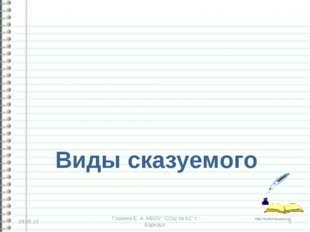 "Виды сказуемого * Глазина Е. А. МБОУ ""СОШ № 62"" г. Барнаул * Глазина Е. А. МБ"