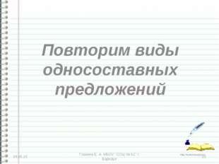 """Повторим виды односоставных предложений * * Глазина Е. А. МБОУ """"СОШ № 62"""" г."""