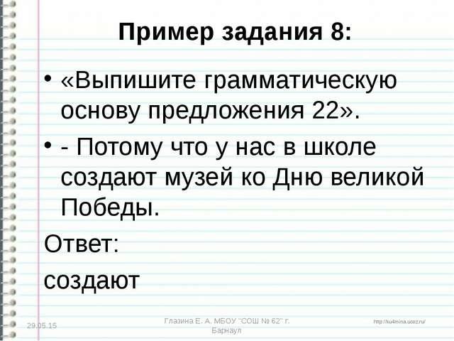 Пример задания 8: «Выпишите грамматическую основу предложения 22». - Потому ч...