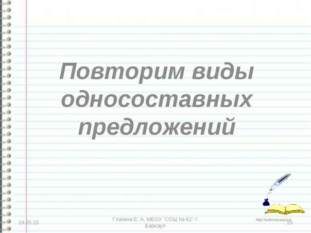 """Повторим виды односоставных предложений * * Глазина Е. А. МБОУ """"СОШ № 62"""" г...."""