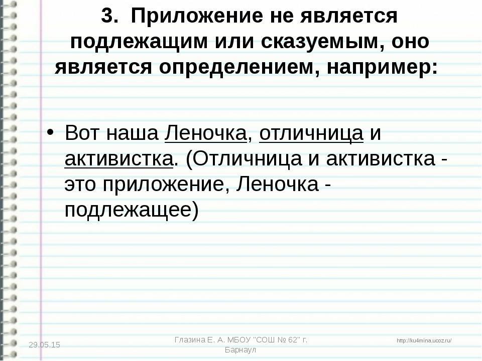 3.Приложение не является подлежащим или сказуемым, оно является определение...