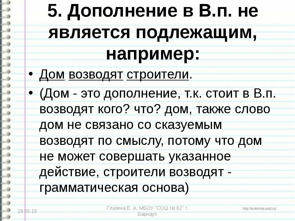 5. Дополнение в В.п. не является подлежащим, например: Дом возводят строител...