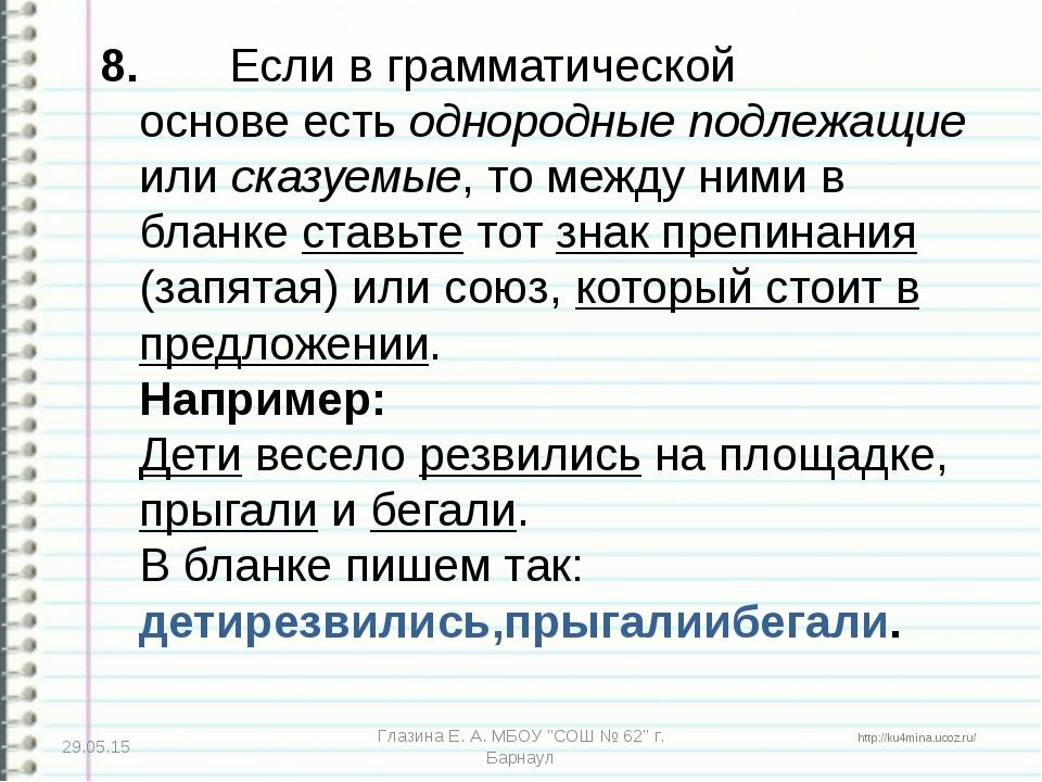 8. Если в грамматической основеесть однородные подлежащие или сказуемые, то...