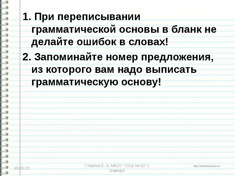 1. При переписывании грамматической основы в бланк не делайте ошибок в словах...