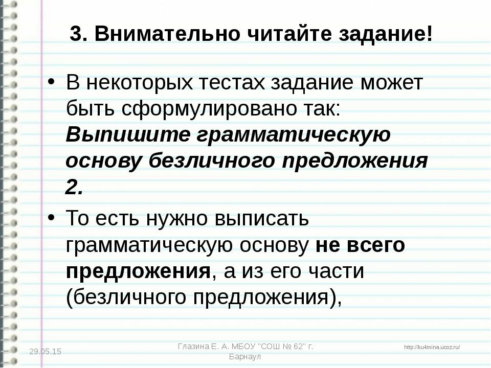 3. Внимательно читайте задание! В некоторых тестах задание может быть сформул...
