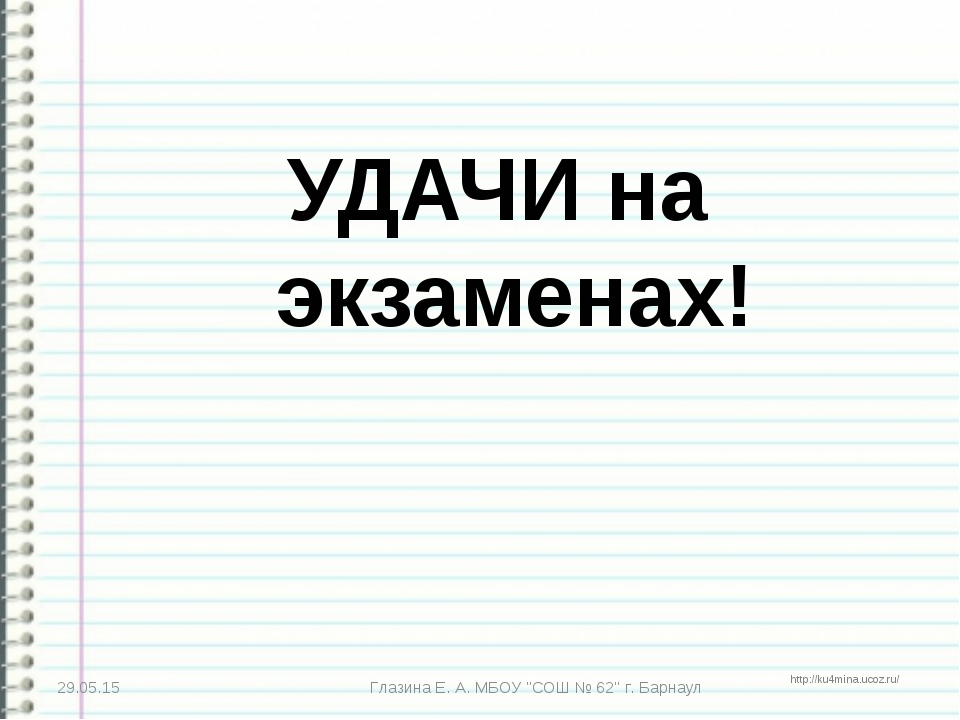 "УДАЧИ на экзаменах! * Глазина Е. А. МБОУ ""СОШ № 62"" г. Барнаул Глазина Е. А...."