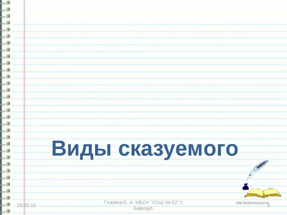 "Виды сказуемого * Глазина Е. А. МБОУ ""СОШ № 62"" г. Барнаул * Глазина Е. А. МБ..."