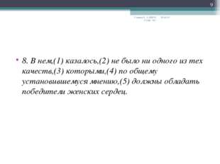 8. В нем,(1) казалось,(2) не было ни одного из тех качеств,(3) которыми,(4) п