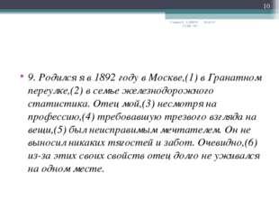 9. Родился я в 1892 году в Москве,(1) в Гранатном переулке,(2) в семье железн