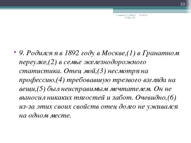 9. Родился я в 1892 году в Москве,(1) в Гранатном переулке,(2) в семье железн...