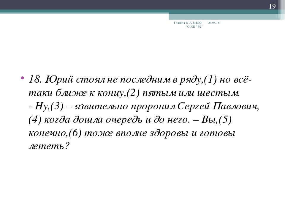 18. Юрий стоял не последним в ряду,(1) но всё-таки ближе к концу,(2) пятым ил...