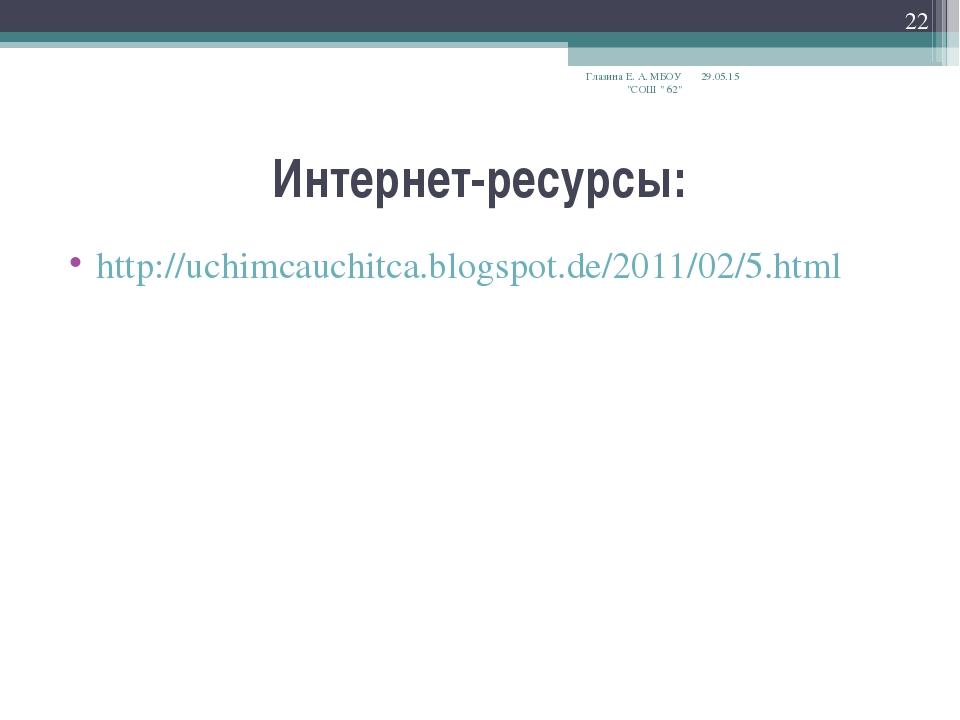 Интернет-ресурсы: http://uchimcauchitca.blogspot.de/2011/02/5.html * Глазина...