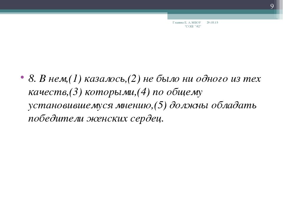 8. В нем,(1) казалось,(2) не было ни одного из тех качеств,(3) которыми,(4) п...