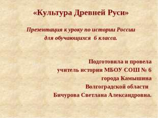 «Культура Древней Руси» Презентация к уроку по истории России для обучающихс