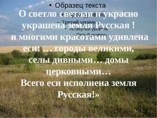 О светло светлая и украсно украшена земля Русская ! и многими красотами удивл