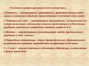 Основные жанры древнерусской литературы. 1Летопись – литературное произведен