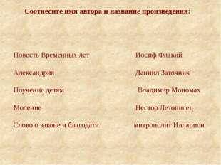 Соотнесите имя автора и название произведения: Повесть Временных лет Иосиф Ф