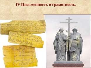 IV Письменность и грамотность.