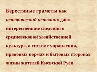 Берестяные грамоты как исторический источник дают интереснейшие сведения о с