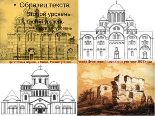 Руины Десятинная церковь в Киеве. Реконструкция . Руины Десятинной церкви на