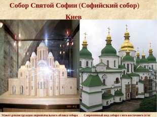 Собор Святой Софии (Софийский собор) Киев Макет-реконструкция первоначальног